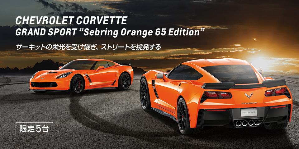 """シボレー コルベット グランスポーツ""""SEBRING ORANGE 65 EDITION""""【限定車】"""