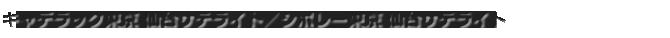 キャデラック東京 仙台サテライト/シボレー東京 仙台サテライト